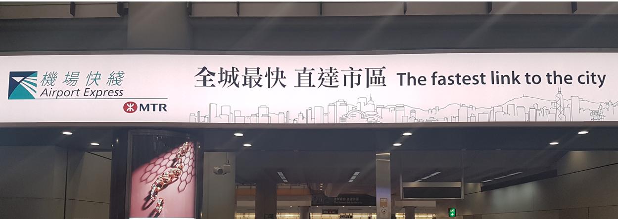Wegweiser zum Airport Express am Flughafen Hong Kong