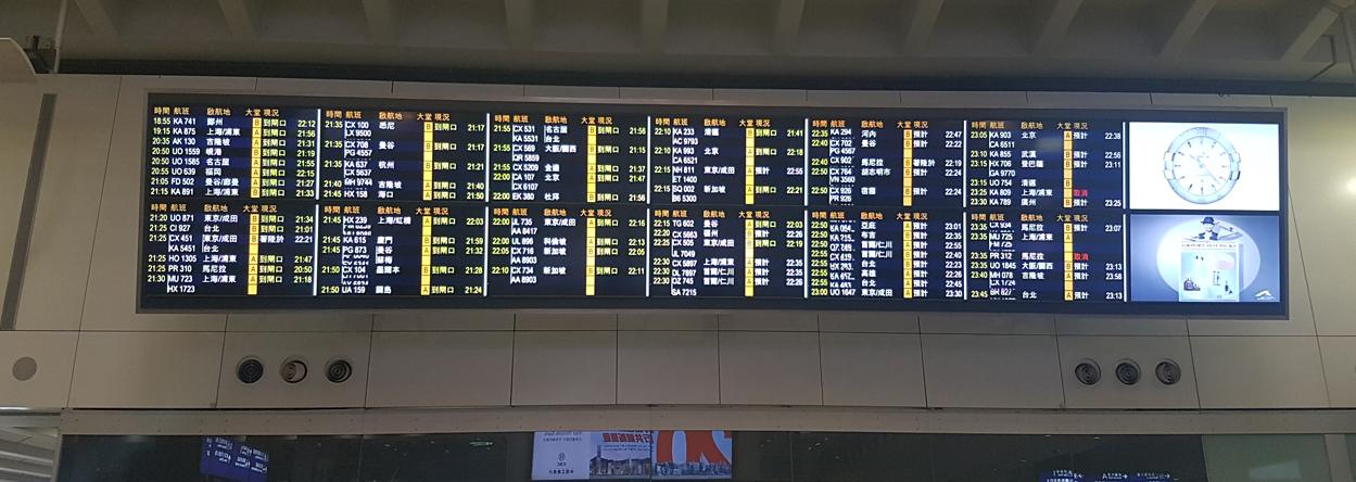Anzeigentafel am Hong Kong International Airport