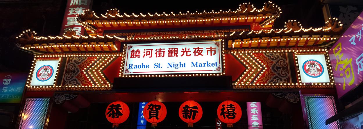 Eingang zum Raohe Street Night Market